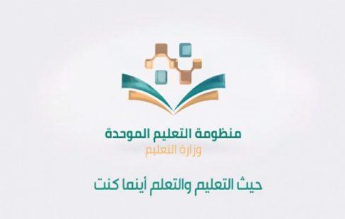 خطوات تسجيل الدخول عبر منظومة التعليم الموحد 1441