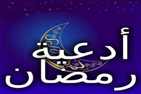صور ادعية شهر رمضان 2020