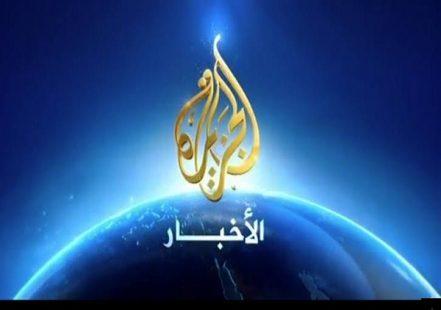 تردد قناة الجزيرة الاخبارية 2021 Al Jazeera الجديد على النايل سات