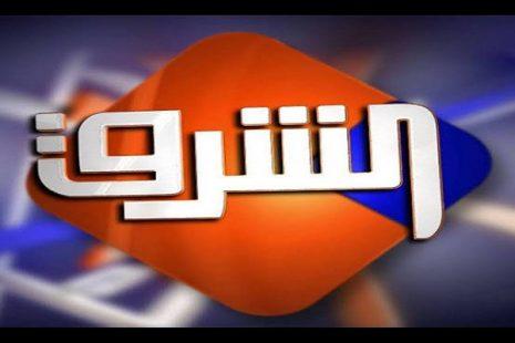 تردد قناة الشرق الجديد 2021 El Sharq على النايل سات وجميع الأقمار