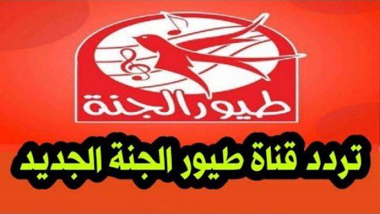 تردد قناة طيور الجنة 2021 Toyor Al Janah على العرب سات والنايل سات