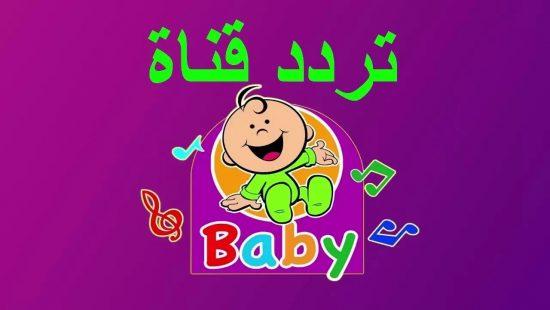 تردد قناة طيور بيبي Toyor Baby 2021 على النايل سات والعرب سات
