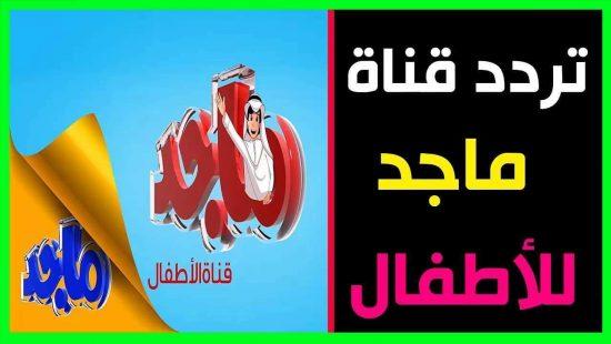 تردد قناة ماجد أطفال الجديد 2021على النايل سات والعرب سات