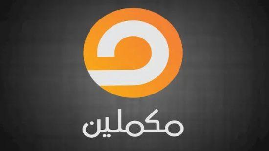 تردد قناة مكملين 2021 الجديد على النايل سات وعرب سات