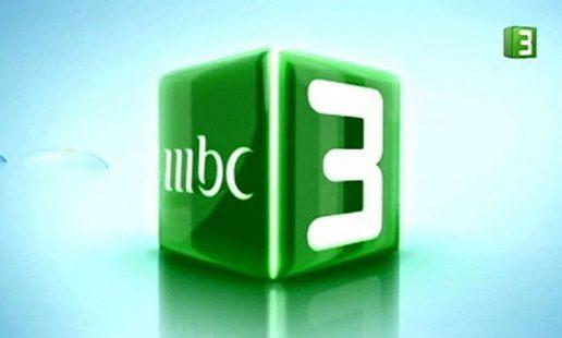 تردد قناة MBC 3 أطفال الجديد 2021 على نايل سات وعرب سات