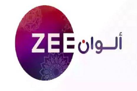 تردد قناة زي ألوان مسلسلات هندية 2021 Zee Alwan
