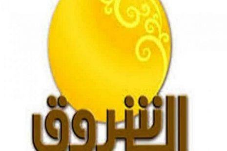 تردد قناة الشروق السودانية الجديد 2021 Ashorooq Tv