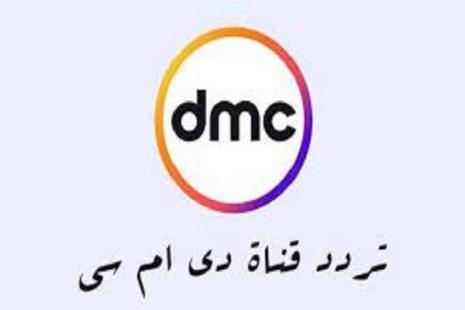 تردد قناة دي ام سي الجديد 2021 وجميع قنوات dmc على النايل سات
