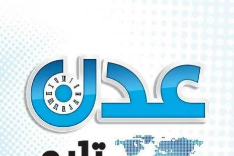 تردد قناة عدن المستقلة AIC TV الجديد 2021 على نايل سات