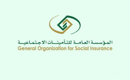 الاستعلام عن التأمينات الاجتماعية برقم الهوية 1442 للمواطنين