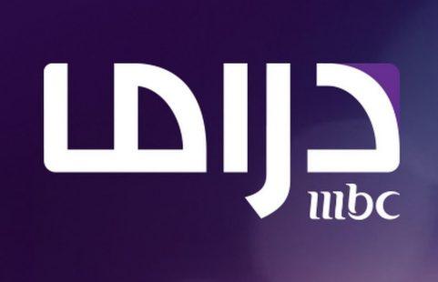 تردد قناة أم بي سي دراما mbc drama 2021 الجديد على النايل سات