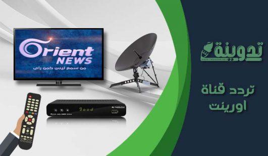 تردد قناة أورينت نيوز الجديد Orient News الجديد 2021
