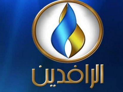 تردد قناة الرافدين الاخبارية 2021 الجديد على النايل سات