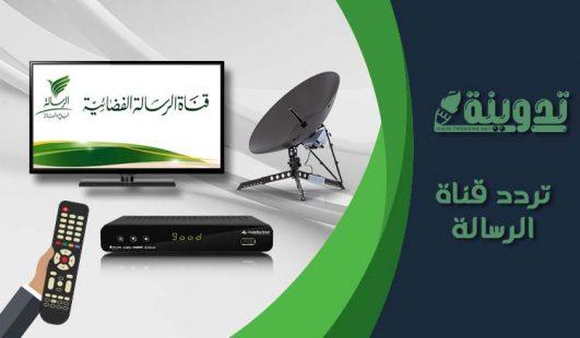 تردد قناة الرسالة الإسلامية الجديد 2021 على النايل سات وعرب سات