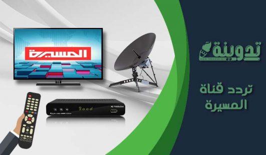 تردد قناة المسيرة Al Masirah 2021 الجديد على النايل سات