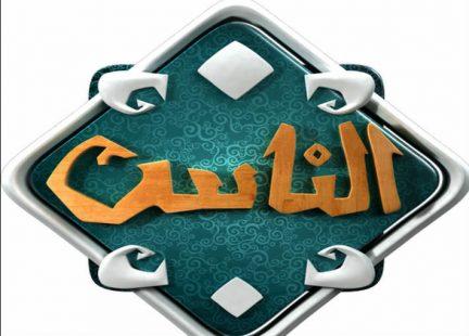 تردد قناة الناس الفضائية الجديد 2021 Al Nas TV على النايل سات