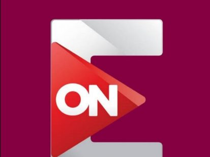 تردد قناة أون إي ON E 2021 الجديد على النايل سات