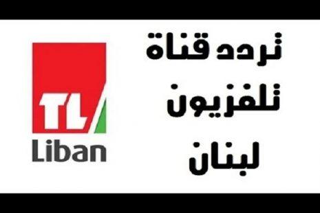 تردد قناة تلفزيون لبنان 2021 Lebanon TV الجديد على النايل سات