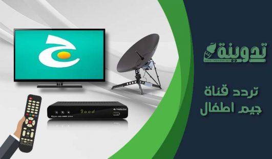 تردد قناة جيم 2021 الجديد على قمر سهيل سات