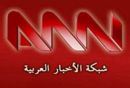 تردد قناة شبكة الأخبار العربية السورية 2021 ANN على النايل سات
