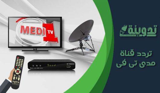تردد قناة مدى 1 تي في 2021 Medi TV الجديد على جميع الاقمار