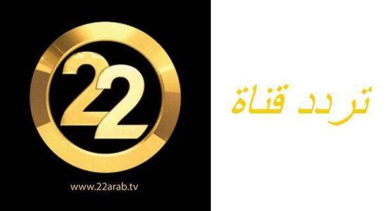 تردد قناة السعودية 22 TV الجديد 2021 على النايل سات