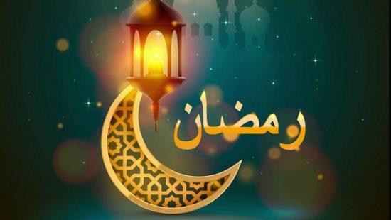 دعاء اليوم الثانى من شهر رمضان الكريم 2021 مكتوب وصور