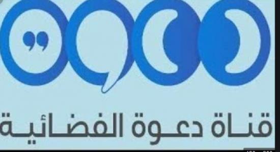 تردد قناة دعوة الفضائية Daawah 2021 على النايل سات