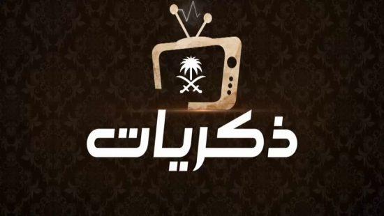 تردد قناة ذكريات السعودية 2021 على النايل سات والعرب سات