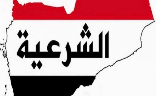 تردد قناة الشرعية 2021 Al Shareia TV الجديد على النايل سات