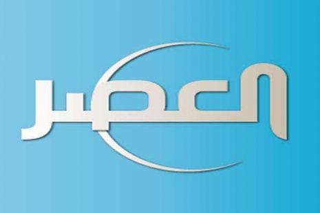 تردد قناة العصر الجزائرية 2021 الجديد على النايل سات