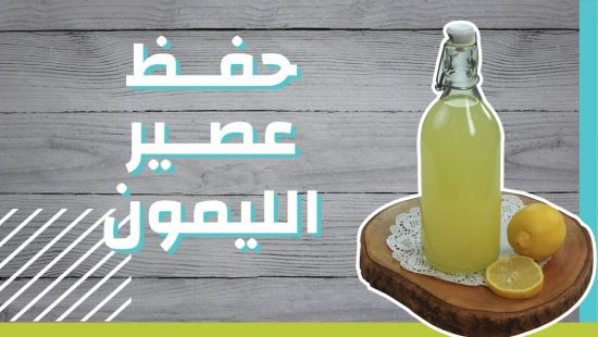 كيف أحفظ عصير الليمون مع الحفاظ على لونه وفوائده