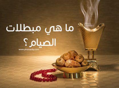 ما هي مفطرات الصيام في شهر رمضان والشروط اللازمة لصحته