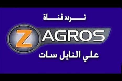 تردد قناة زاغروس العراقية 2021 Zagros TV على النايل سات