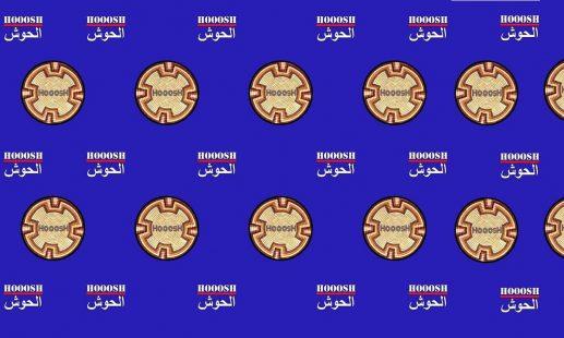 تردد قناة الحوش السودانية 2021 الجديد على نايل سات