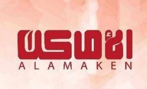 تردد قناة الأماكن دراما Alamaken drama 2021 الجديد على النايل سات