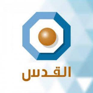 تردد قناة نور القدس الجديد 2021 على القمر الصناعي نايل سات