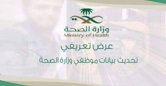 خطوات تحديث بيانات موظف وزارة الصحة السعودية 1442