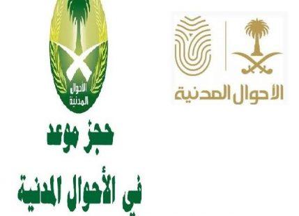 طريقة حجز موعد في الأحوال للنساء 1442 وزارة الداخلية السعودية