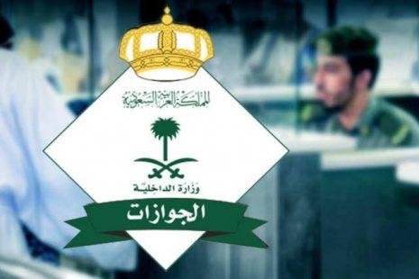 تمديد تأشيرة خروج وعودة قبل انتهائها مع صيغة خطاب التمديد موقع تدوينة