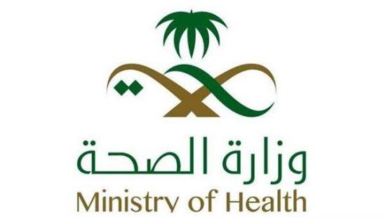 متابعة معاملة في وزارة الصحة 1442 وتسجيل الدخول نظام سهل