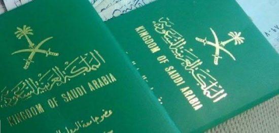 شروط الحصول على الجنسية السعودية ومستندات طلب التجنيس
