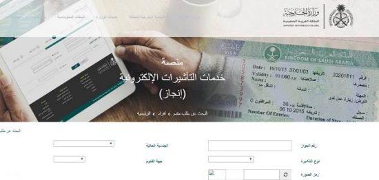 الاستعلام عن التأشيرة الإلكترونية 1442 برقم الجواز ورقم الطلب