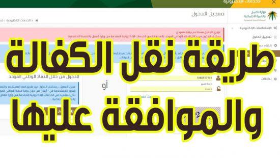 كم يستغرق نقل الكفالة إلكترونيا في المملكة العربية السعودية