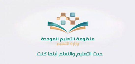 رابط منظومة التعليم الموحد تسجيل الدخول 1442 للتعليم عن بُعد بالمملكة