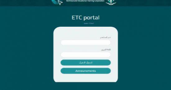 بلاك بورد الكلية التقنية تسجيل الدخول ورابط تحميل التطبيق