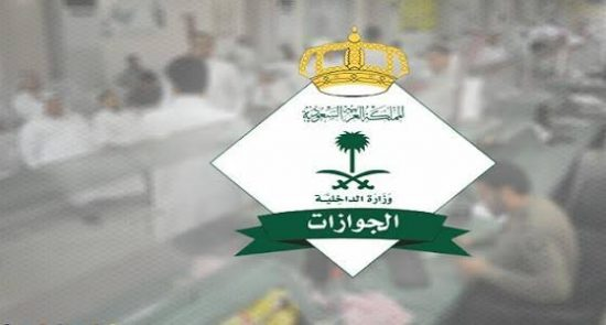 الاستعلام عن رسوم المرافقين بالسعودية وشروط الاقامة بداخلها للتابعين