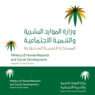 رابط وزارة الموارد البشرية 1442 لتحديث بيانات الضمان الاجتماعي