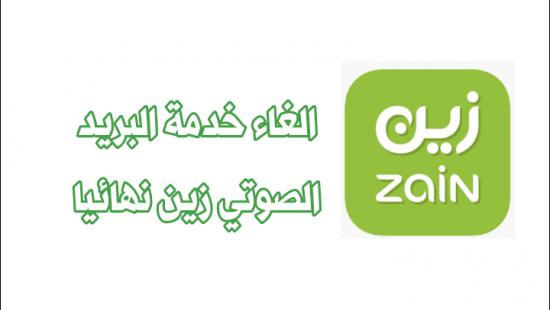 كيفية الغاء البريد الصوتي زين السعودية وخدمة تحويل المكالمات