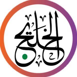 تردد قناة الخليج الإخبارية الفضائية 2021 الجديد على النايل سات